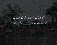 Sahi Hoi Hai  Jonpri Barish Ky Khof  Sy