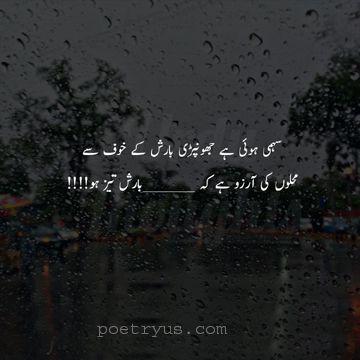 barish quotes in urdu text