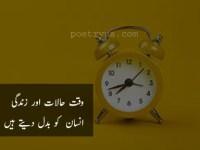 Waqt Halat Or Zindgi-shayari on waqt ki pabandi in urdu