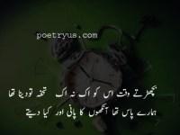 Bicharty Waqt Us KO Ek Na Ek Tohfa To Dana Tha-waqt badalta hai quotes in english