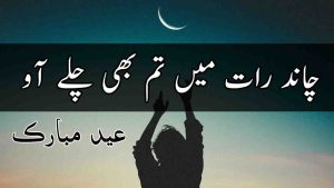 andheri raat shayari in urdu