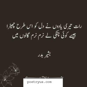 chand raat mubarak poetry in urdu