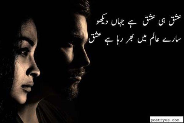 Ishq Romantic Poetry In Urdu
