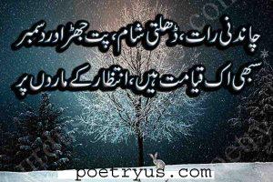 romantic raat poetry in urdu
