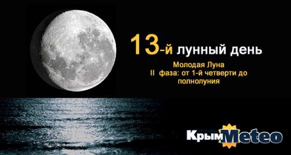 Сегодня — 13 лунные сутки. Выбирайтесь из «болота»