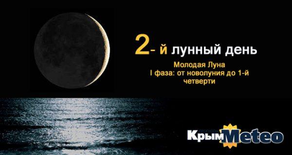 2 лунные сутки: время размышлений прошло — пора действовать