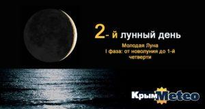 2 лунные сутки: время размышлений прошло - пора действовать