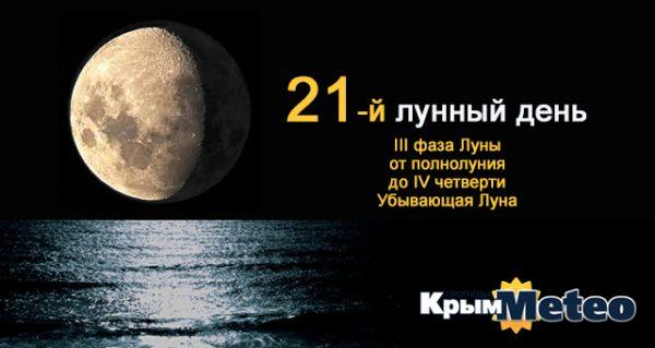 Сегодня — 21 лунный день. Проявите себя! Покажите, на что способны