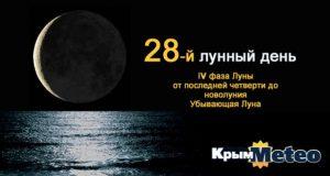 Сегодня - 28 лунные сутки