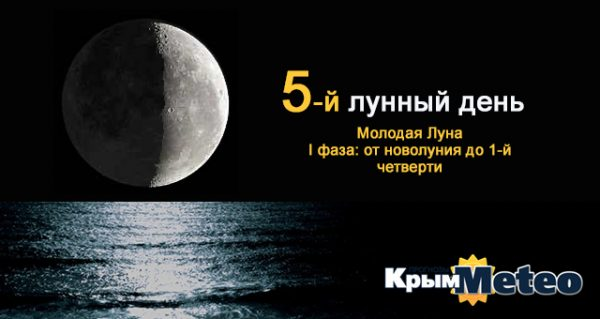 Сегодня — 5 лунные сутки. Следите за поступками и мыслями!
