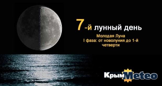 Сегодня - 7 лунные сутки. Прислушайтесь к своим снам!