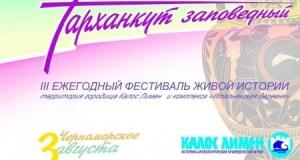 3 августа в Крыму - Фестиваль живой истории «Тарханкут заповедный»