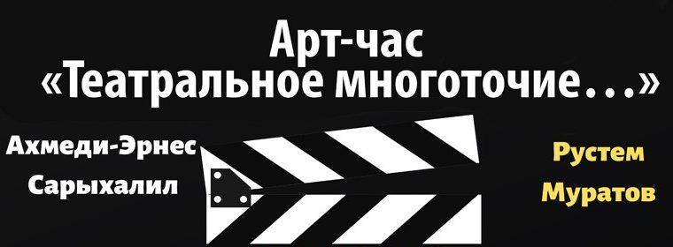 28 марта в Симферополе — арт-час «Театральное многоточие…»
