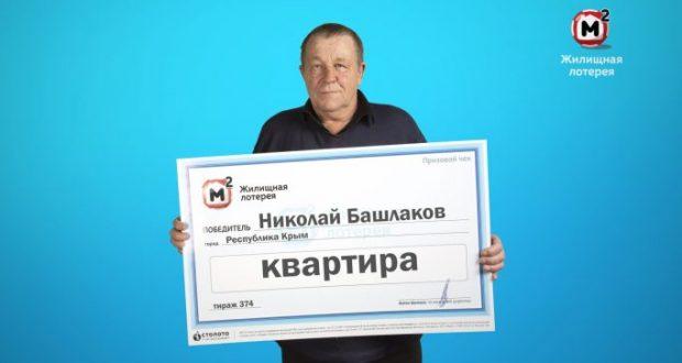 Ещё один крымчанин выиграл в «Жилищную лотерею» квартиру