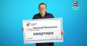 """Ещё один крымчанин выиграл в """"Жилищную лотерею"""" квартиру"""
