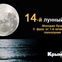 """Сегодня - 14 лунные сутки. Анализируйте и ставьте точки над """"i"""", иначе потом будет поздно"""
