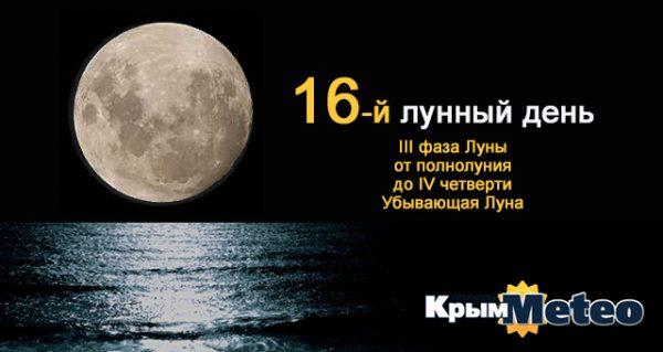 Сегодня — 16 лунные сутки. Не суетитесь!