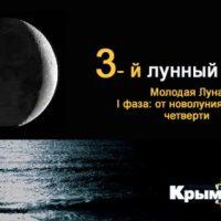 3 лунные сутки - день борьбы и напора