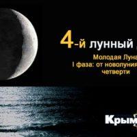 Сегодня - 4 лунные сутки. Не поддавайтесь на провокации и отдыхайте