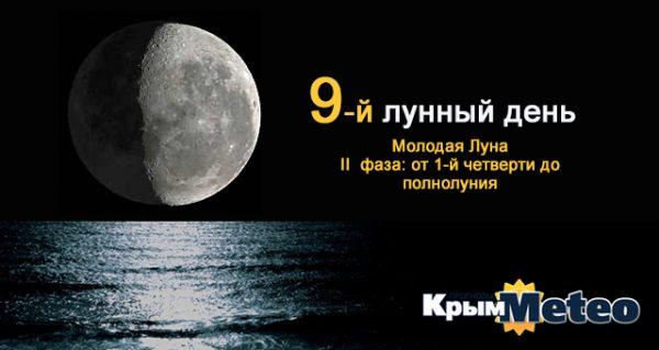 Сегодня — 9 лунные сутки. Сохраняйте спокойствие и ничего не бойтесь, но на рожон не лезьте