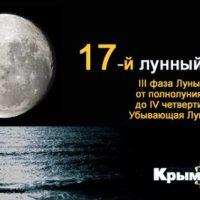 Сегодня - 17 лунные сутки. Дарим себе свободу и радуемся!