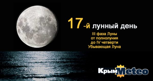Сегодня - 17 лунные сутки. Свобода и праздник!