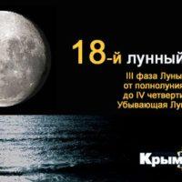Сегодня - 18 лунные сутки. Нечего на зеркало пенять, коли рожа крива