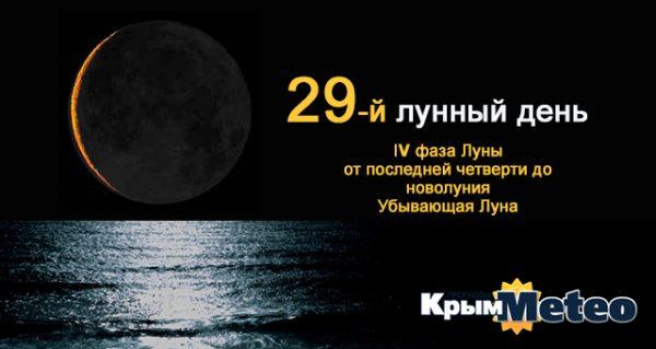Сегодня — 29 лунные сутки. Будьте осторожны и лучше молчите…