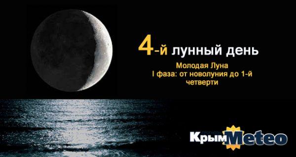 Сегодня - 4 лунные сутки