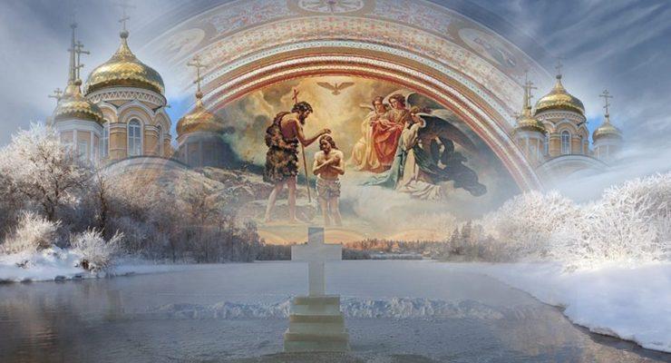 19 января — День Крещения Господня или Богоявление