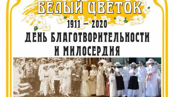 Акция милосердия «Белый цветок» — 26 сентября, Ялта