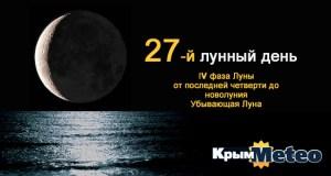 Сегодня - 27 лунные сутки. Каждый поступок меняет реальность