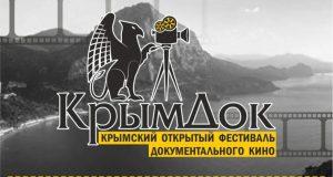 VI Крымский открытый фестиваль документального кино «КРЫМДОК» состоится весной. Участвуете?