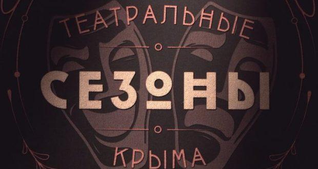 Идёт заявочная кампания Всероссийского фестиваля «Театральные сезоны Крыма»