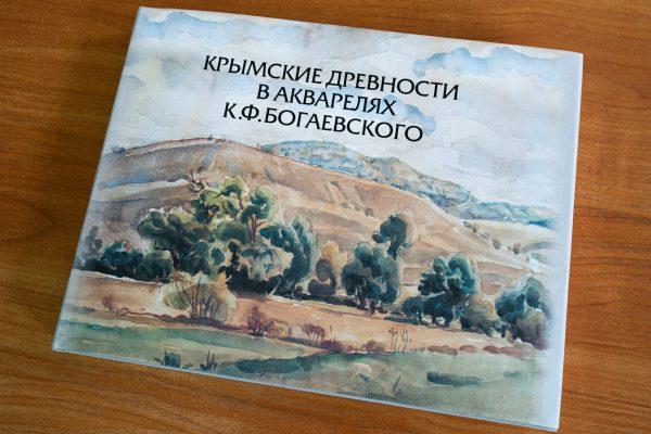 Учёные КФУ выпустили книгу по истории памятниковедения в Крыму