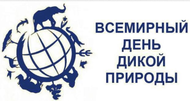 Фазаны, заповедники, мусор и браконьеры - вехи Всемирного дня дикой природы в Крыму