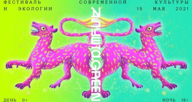 Алушта.Green 2021