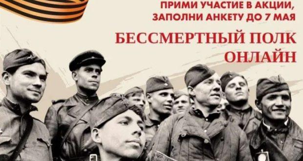 В акции «Бессмертный полк онлайн» уже намерены принять участие более 5 тысяч крымчан