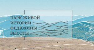 24 июля в Парке живой истории «Федюхины высоты» — День Флота в стиле XIX века
