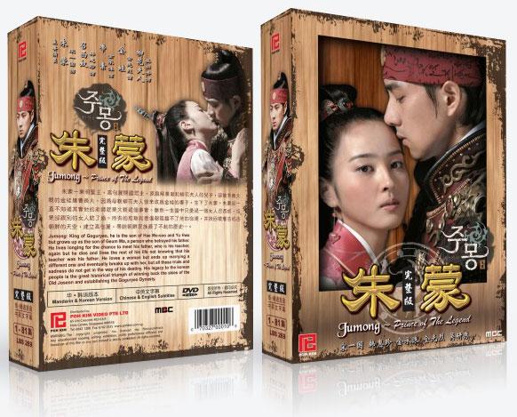 Jumong ECONOMY PACK KOREAN DRAMA DVD - Poh Kim Video