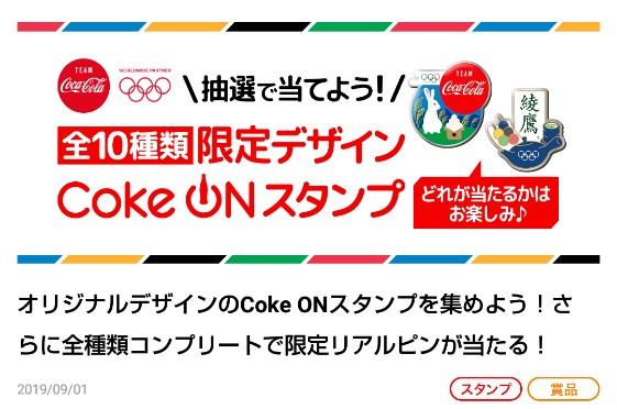 コカコーラ オリンピック キャンペーン