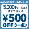 500off_96.jpg