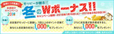 campaign_big_convert_20180120135650.png