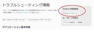 『Firefoxをリフレッシュ』をクリック