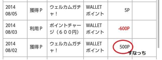 au WALLET ポイントが当たるウェルカムガチャ!で500pt当たりました!