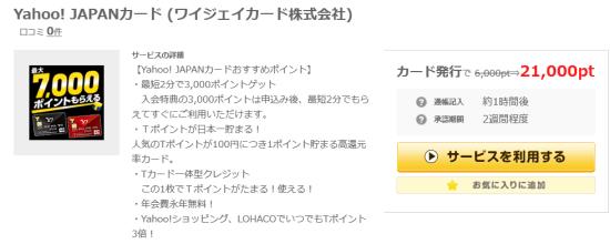 Yahoo! JAPANカード (ワイジェイカード株式会社)の口コミ・評判 ポイントサイトのげん玉 2016-02-03 11-05-03