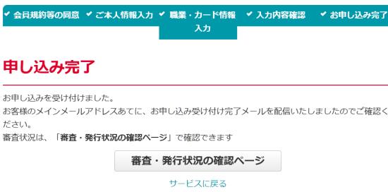 Yahoo! JAPANカード入会申し込み - 申し込み完了 - Yahoo!カード 2016-02-03 11-25-48