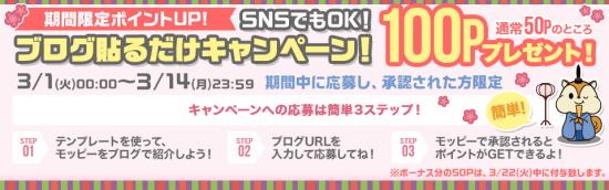 ブログにバナー貼るだけで100円キャンペーン