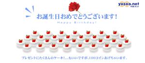 お誕生日おめでとうございます! 2016-04-12 10-01-06