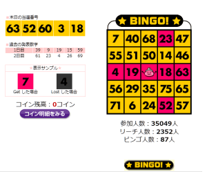 ビンゴゲーム-ちょびリッチ 2016-05-04 10-44-08